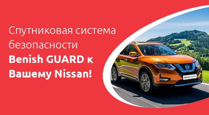 Benish - Покупай Nissan — получай систему безопасности для авто в подарок!