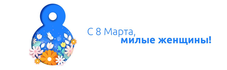 uk ru 2021 8 bereznya otkrytka russ 1 1
