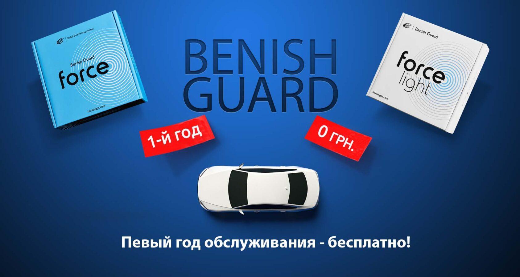 Benish - Первый год обслуживания — бесплатно!