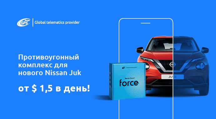 Benish - Автобезопасность за $1,5 в день для нового Nissan JUKE!