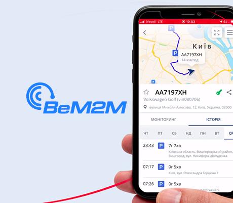 Новий мобільний додаток BeM2M: контроль автопарку тепер у кишені