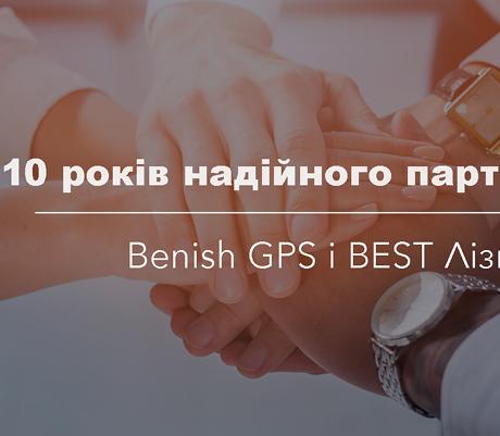 Вenish GPS і BEST Лізинг – 10 років надійного партнерства