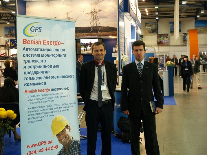 Benish GPS взяла участь у виставці «Енергетика в промисловості – 2013»