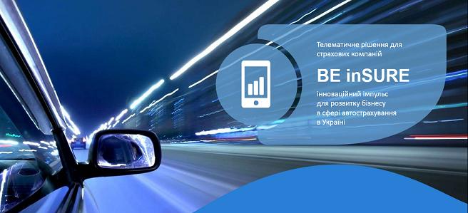 Новий продукт для страхових компаній «BE inSURE» з використанням телематики. Як це працює?