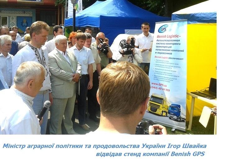 Компанія Benish GPS взяла участь у Всеукраїнському Дні поля 2014 «ТЕХНІКА УСПІШНОГО ВИРОБНИЦТВА»