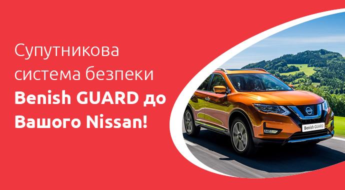 Benish - Купуй Nissan – отримуй  систему безпеки для авто у подарунок!