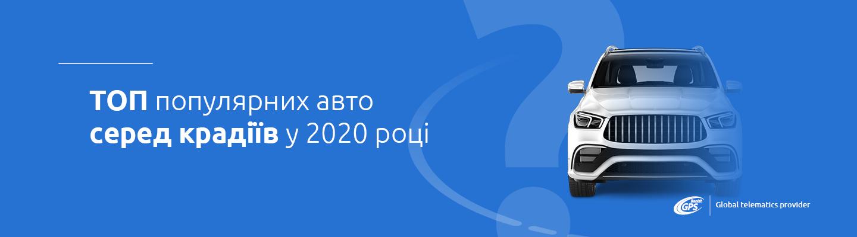Статистика спроб угону авто 2020