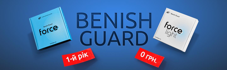 Benish - Перший рік обслуговування – безкоштовно!